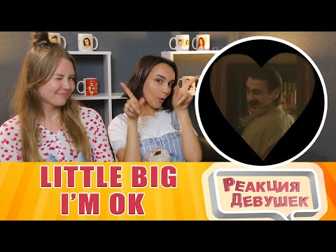 Реакция девушек - LITTLE BIG - I'M OK (official music video). Реакция