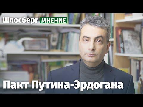 Пакт Путина-Эрдогана. Лев Шлосберг о ситуации вокруг Нагорного Карабаха