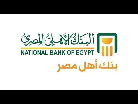 طريقة الدخول على الأهلى نت لـ البنك الأهلى المصرى لأول مرة وتغير