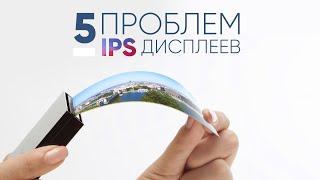 5 причин почему IPS матрицы хуже AMOLED