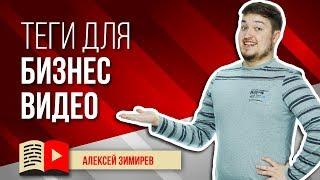 Семантическое ядро для бизнес-видео. Подбор семантического ядра для бизнес-видео в YouTube