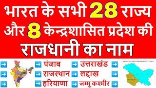 Download भारत के 28 राज्यों की राजधानी   India 28 State & Capitals   Bharat ke Rajya aur Rajdhani   Gk tricks