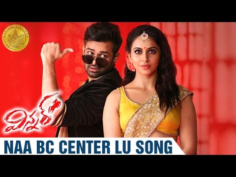 Winner Telugu Movie | Naa BC Center lu...