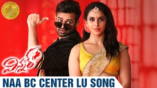 Winner Telugu Movie   Naa BC Center lu Song Trailer   Sai Dharam Tej   Rakul Preet   SS Thaman