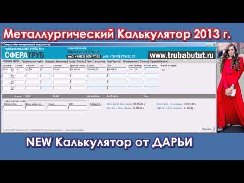 Видео Стальные трубы гост 800 78 в москве