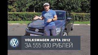 Volkswagen Jetta 6 обзор: Б/У для отважных всего за 555 000 рублей