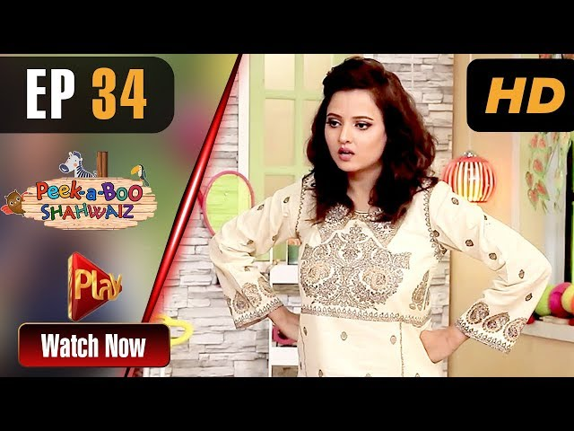 Peek A Boo Shahwaiz - Episode 34 | Play Tv Dramas | Mizna Waqas, Shariq, Hina Khan | Pakistani Drama