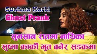 सुश्मा कार्की भुत बनेर सडकमा निस्किदा तर्सिएर भागाभाग | Sushma Karki Ghost Prank