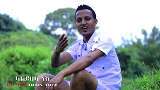 Brhanu Brku - ላልይበላ ነሽ - New Ethiopian Music 2018 (Official Video)