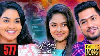Sangeethe | Episode 577 08th July 2021 Thumbnail