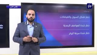 أسامة الطريفي من موقع طقس العرب يستعرض مستجدات الحالة الجوية - (13-11-2018)