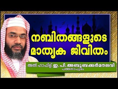 നബിതങ്ങളുടെ മാതൃകാജീവിതം || Super Islamic Speech In Malayalam 2018 || E P Abubacker Al Qasimi