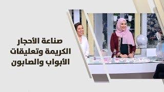 ديما عبدالقادر -  صناعة الأحجار الكريمة وتعليقات الأبواب والصابون