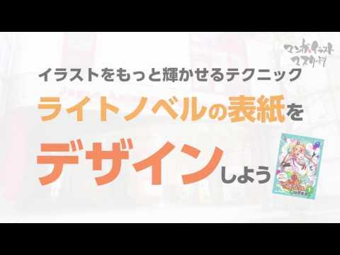 422オープンキャンパス情報jam日本アニメマンガ専門学校マンガ