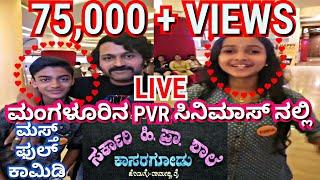sarkari hi pra shale Live with Rishab Shetty at Manglore PVR Cinemas | Enjoying with comedy | Funny