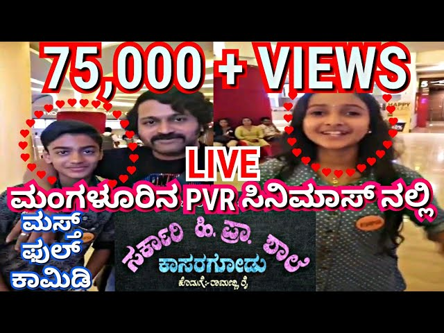 sarkari hi pra shale Live with Rishab Shetty at Manglore PVR Cinemas | Enjoying with comedy | Funny