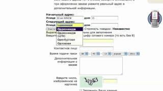 Юзабилити: Заказ такси в Тюмени(, 2011-07-18T13:35:51.000Z)