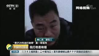 """[中国财经报道]""""男子20年后打老师""""案一审宣判 新闻背景:为何打老师 庭审揭开原委  CCTV财经"""