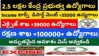 2.5 lakh jobs in income tax and central excise department and armed forces    lakh2.5 jobs 2019