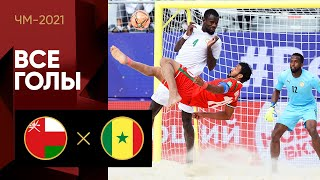 24 08 2021 Оман Сенегал Все голы