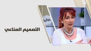 رانيا القدومي - التصميم الصناعي