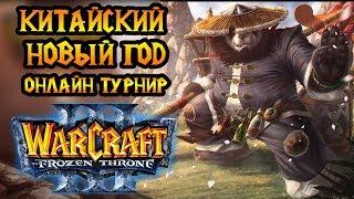 Крутой онлайн турнир по Warcraft 3. Группа А. Chinese New Year Cup