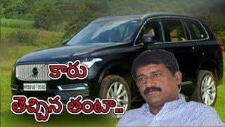 Binami Car: Minister Ganta Srinivasa Rao Luxury Car Controversy - Watch Exclusive