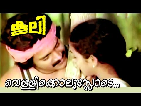 Vellikkolussode  Coolie  Malayalam Movie Song
