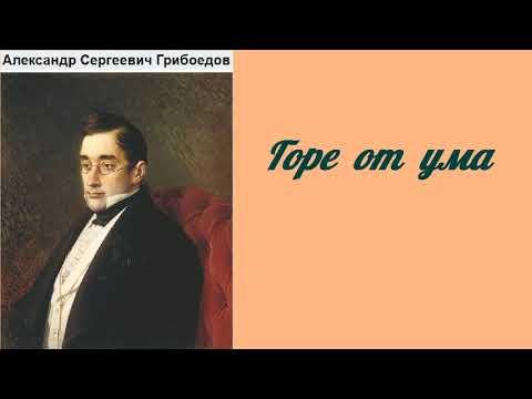 Александр Сергеевич Грибоедов.  Горе от ума.  аудиокнига.