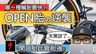 哪一種輪胎最快閃電牌說開口胎比管胎更快 / OPEN 胎的環法與石板路冠軍 / 無內胎系統 VS 有內胎 / Clincher VS Tubeless / 公路車 / 登山車 / 自行車 / 外胎