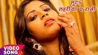 Loot La Lahariya Ae Rani - Loot La Lahariya Ae Rani - Dilip Varma - Bhojpuri Hit Songs 2017 new