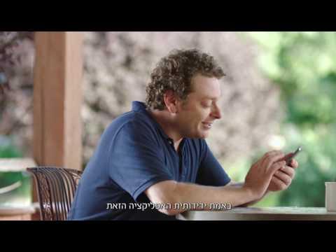 בנק דיסקונט - אפליקציית דיסקונט החדשה - הוו מר לוי