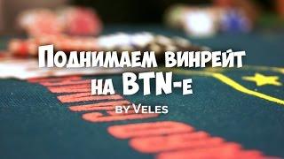Поднимаем винрейт на BTN-e. Школ покера Smart-Poker.ru