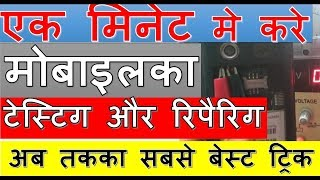 How to be expert in mobile repairing | 1 मिनेटमे करे किसि भि मोबाइल का रिपैरिग |PCBWAYS|