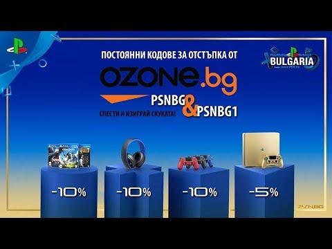 OZONE.bg - Кодове за отстъпка