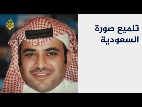 نيويورك تايمز تكشف صناع صورة السعودية على مواقع التواصل  - نشر قبل 6 ساعة