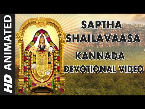 Saptha Shailavaasa Song | S.P.B | Lord Venkateshwara Animated Video | Kannada Devotional Songs