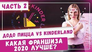 Додо Пицца VS Kinderland - какая франшиза 2020 лучше?! ЧАСТЬ 2! Бизнес идеи, как начать свое дело