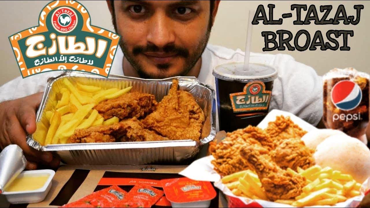 أول مرة أجرب بروست الطازج فى السعودية Al Tazaj Broast Mukbang 먹방 Asmr Youtube