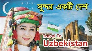 উজবেকিস্তান দেশের অজানা কিছু তথ্য জানলে অবাক হবেন --- Facts about uzbekistan in bengali