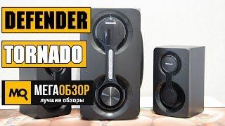 defender Tornado - Обзор акустической системы 2.1