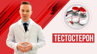 Тестостерон. Как повысить и когда это необходимо? Заместительная терапия тестостероном
