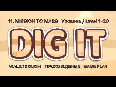Dig It! 11. MISSION TO MARS. 1-20 Уровень / Level. Прохождение / Walkthrough.