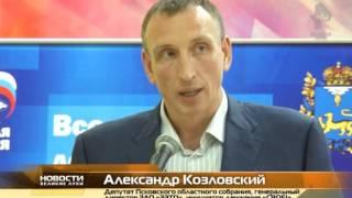 Дебаты в рамках праймериз «Единой России» в г. Великие Луки(, 2016-05-16T11:04:47.000Z)