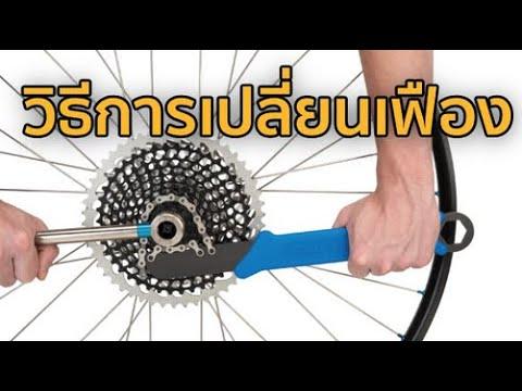 แนะนำเทคนิคการสอน วิธีการใส่เฟืองและถอดเฟืองจักรยาน