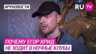 Почему Егор Крид не ходит в ночные клубы