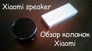 Xiaomi Speaker! Обзор колонок Xiaomi!(https://goo.gl/07ZDts Xiaomi speaker (колонка Сяоми) https://goo.gl/rmvQnM Xiaomi speaker white (колонка Сяоми) ○ Группа моего канала: ..., 2015-07-21T13:30:34.000Z)
