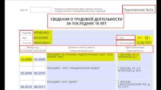 Заполнение анкеты на загранпаспорт старого образца до 18 лет(, 2015-02-05T20:03:40.000Z)