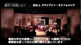 芝居を観よう! 芝居をしよう!」 私たち劇団六風館は大阪大学公認の学生...
