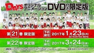 Watch Days (TV) OVA - MyAnimeList net